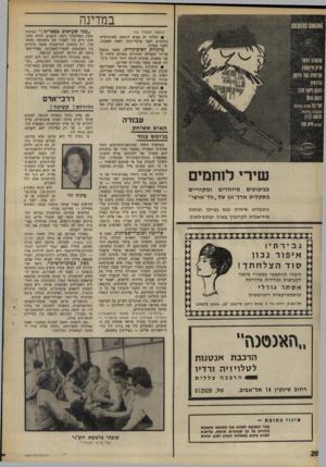 העולם הזה - גליון 1604 - 29 במאי 1968 - עמוד 20 | במדינה (המשך מ ע מוד ) 16 • תהליך זה מביא לקיטוב האוכלוסייה היהודית לשני מרכזי־כוח: האחד אשכנזי, השני ספרדי. ביקורת רא־מיקרית. הספר נתקבל על־ידי הקהילה היהודית