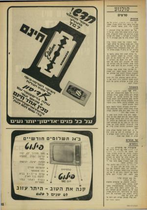 העולם הזה - גליון 1604 - 29 במאי 1968 - עמוד 31 | קולנוע סרטים אוננות ( 17 בך יהודוז, תל־אביב; דנמרק) כל מה שבן־אדם עושה, יכול להיות מעניין ואפשר לעשות עליו סרט. בתנאי שהסרט יהיה מעניין. אבל אם לוקחים את בעיית