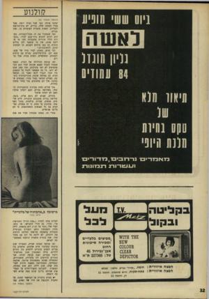 העולם הזה - גליון 1604 - 29 במאי 1968 - עמוד 32 | קולנוע ביום ששי מופיע לאשר נויון 0ונזנ 84 עסוויס מיאוו 8(0 טקס!סיוע 01(0היופי (המשך מעמוד )31 הוא יאהבו אותה. כמו שכל נערה רוצה. אבל בעיר הקטנה שלה, כזרוק, יש