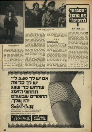 העולם הזה - גליון 1604 - 29 במאי 1968 - עמוד 33 | סאת אור׳ לוי אורי לוי וחיים טופול כסרט ת מורת ג׳יפ — ך י סגרתי את חיים טופול לרוסים. | 1לא היתד, לי ברירה, למרות שהוא אדם נחמד מאוד. התברר לי כי הוא עריק מהצבא
