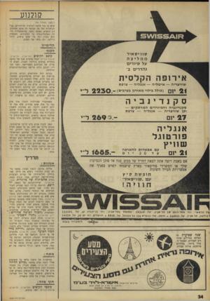 העולם הזה - גליון 1604 - 29 במאי 1968 - עמוד 34 | קולנוע (ממשך מעמוד )32 שיש בו עוד הרבה רעיונות והירהורים. אבל הביקורת וכל מה שנוסף לה אינם מכודנים. הם נובעים, באופן טבעי, מההסתכלות החדה האינטליגנטית על