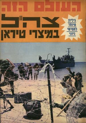 העולם הזה - גליון 1605 - 5 ביוני 1968 - עמוד 1 | גיליון מיוחד לחמישי