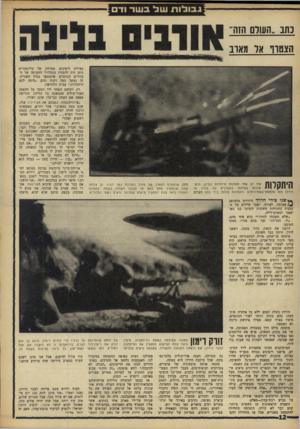 העולם הזה - גליון 1605 - 5 ביוני 1968 - עמוד 12 | נתב..העורם הזה״ הצטרך אל מאוב היתקלות אלו הן שתי תמונות מיוחדות במינן, הראשונות שצולמו במארבים של צת״ל על הירדן מאז מלחמת־ששת־הימים. התמונות צולמו בידי צלם
