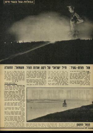 העולם הזה - גליון 1605 - 5 ביוני 1968 - עמוד 14 | מור פוום־&עיד: חייל ישראלי על וקע אודות החיו. משמאל: החוורה *** 3מאחור. זה יותר בריא, אם עו־לים על מוקש.״ העצה נשמעת שיגרתית, ידידותית, בחשיבה הסובבת אותנו.