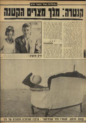 העולם הזה - גליון 1605 - 5 ביוני 1968 - עמוד 16 | נ בו לו תשלב שה ח־־מ ך* רן גדעון שמש היא מלך. יש לי עיר־בירד. ויש לו אזרחים. יש לו משטרה בעלת מדים מיוחדים משלה, המצרייה לו בצאתי ובבואו. כאשר הוא מקבל אורחים,