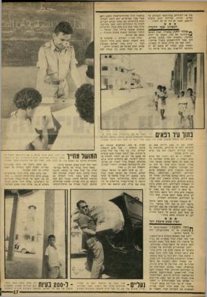 העולם הזה - גליון 1605 - 5 ביוני 1968 - עמוד 17 | שיך את לימודיהם בבתי־הספר הגבוהים של מצרים. למרוח שחיילים רבים מוכנים להישבע, שכבר לא היה לה מה ללמוד. הקאזיגו שעד התעלה *י אוחר יותר, במשרדו, האזין המושל ^/ל