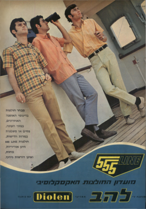 העולם הזה - גליון 1605 - 5 ביוני 1968 - עמוד 2 | מבחר חולצות בדיגומי האופנה האחרונים, בגווני העונה, פסים או משבצות בגזרות חדישות. חולצות £אב 555 1 הינן אוריריות, נוחות, ואינן דורשות גיהוץ. / 17! 7ל צ 7 17/ו א