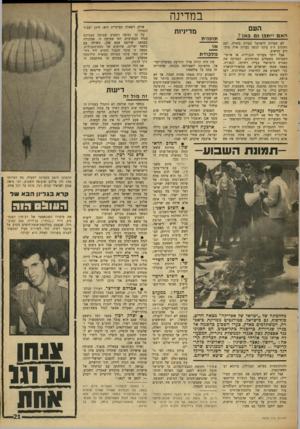 העולם הזה - גליון 1605 - 5 ביוני 1968 - עמוד 21 | במדינה העם האם ייתכן גם כאן 7 לא חסרות לישראל בעיות משלה, ועם התקרב ד,־ 5ביוני לבשו בעיות אלה מימ־דים חדשים. אבל יותר מענייני הגבולות, או איומי־השביתה בשטחים