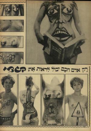 העולם הזה - גליון 1605 - 5 ביוני 1968 - עמוד 22 |