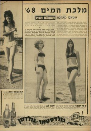 העולם הזה - גליון 1605 - 5 ביוני 1968 - עמוד 25 | מטעם מערכת הכתר כבר מוכן. השרביט המלכותי מחכה לנערה אשר תיבחר כמלכת המים של ישראל לשנת .1968 האם היא תהיה אחת מן המועמדות בעמוד זה? או מאלה שתמונותי הן יפורסמו