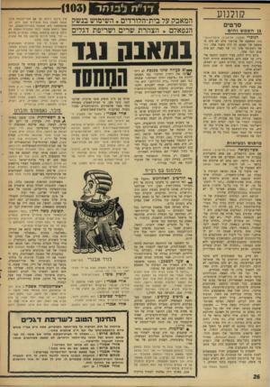 העולם הזה - גליון 1605 - 5 ביוני 1968 - עמוד 26 | קולנוע סרטים השמש —וי הי ם ^ —י —*יייי ה נו כ רי (אלנבי, תל־אביב; איטליה—צרפת) המשפט של אורסון־ וולס לא היה המשפט של קפקא. זה היה משהו אחר. הזר של ויסקונטי