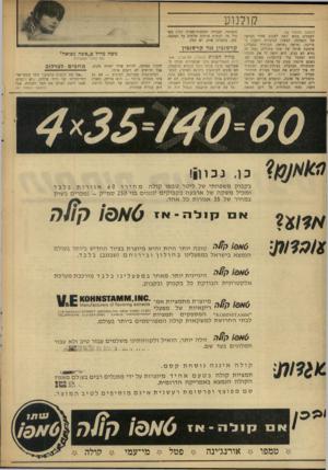 העולם הזה - גליון 1605 - 5 ביוני 1968 - עמוד 28 | קולנוע המנוסה. הבגידה ותחתוני־סטרץ׳ ובו׳) בשביל מה לעשות סרטים שלמים על האהבה. כאן, בתמונה אחת, יש הכל. (המשך מעמוד )26 לפעמים ממש יקשה לעקוב אחרי העושר של
