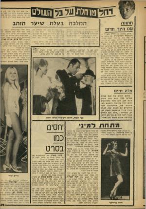 העולם הזה - גליון 1605 - 5 ביוני 1968 - עמוד 29 | המלכה חתונה עם חיוך חדש הייתם בחתונה של ודדה מאייד ו• ריצ׳ארד הקהאוזר •״ לא הייתם? אז אל תודו בזה. אם תודו יתברר בבידוי ובאופן סופי ומוהלט שאתם לא מי ומי. אז