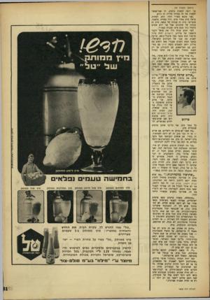 העולם הזה - גליון 1605 - 5 ביוני 1968 - עמוד 31 | (המשך מעמוד )29 אני רוצה לעשות סרטים. זה שאי־אפשד לעשות את זה בצורה סדירה זה נורא. ״אני מקנא באורי זוהר. הוא, לפחות, עושה סרט אחרי סרט. זוהי עשייה. מלאכה.