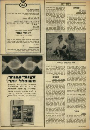 העולם הזה - גליון 1605 - 5 ביוני 1968 - עמוד 33 | במדינה ע בזד ה הזכות לא ל היו תסר סו ר הרבה שביתות־שבת כבר פרצו בישראל, אך שביתת־השבת של אלי הרוש מרחוב המלך עוזיהו 48/6בלוד היא הראשונה על הזכות לא להיות