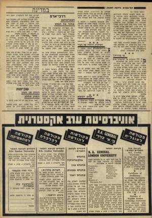 העולם הזה - גליון 1605 - 5 ביוני 1968 - עמוד 36 | ת ל -א בי ב נידונה ל מוו ת! (המשך מעמוד )35 ואז נכנסה לתמונה מינהלת תוכניודאב. מינהלת תוכנית־אב היתד. מורכבת מ־אישים בעלי־מישקל: בראשה עמד רבי־נוביץ עצמו,