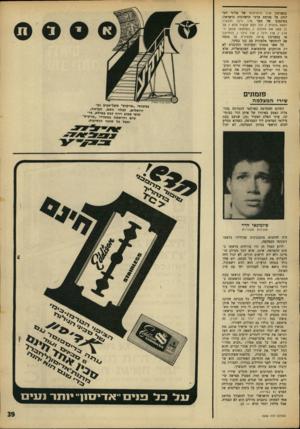 העולם הזה - גליון 1605 - 5 ביוני 1968 - עמוד 39 | במערכון טרב הראיונות של אלוני המלגלג על מגיפת ערבי הראיונות בישראל; בפיזמונו של חפר פרו ורבו (הבעיה הזאת בוערת /וכל העס עכשיו צבא /על כן עשו את החובה /כשתצאו