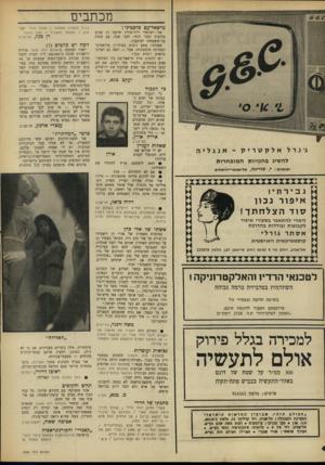 העולם הזה - גליון 1605 - 5 ביוני 1968 - עמוד 4 | מכתבים מישאל־עם פלסטיני: אני ישראלי יליד־פולין שישב 17 שנים בקיבוץ ועבר לגור, לפני שנה, עם ששת בני־משפחתו לטיבעון. שאלתי: אתם רוצים בפיתרון פדראטיבי ובמדינה