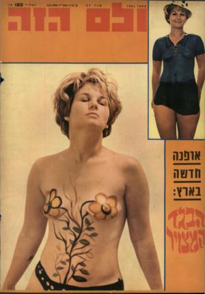 העולם הזה - גליון 1605 - 5 ביוני 1968 - עמוד 44 |