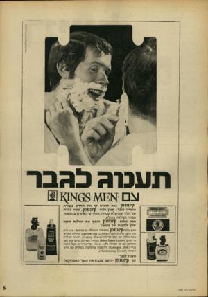 העולם הזה - גליון 1605 - 5 ביוני 1968 - עמוד 5 | תענוג כגבר קינ גסס] גאה להגיש לך את החדש בשורת מוצריו לגבר: סכין גלוח קיגג ס מ] ,עשוי פלדת אל־חלד(סטיינלס־סטיל) ,החידוש האחרון בתעשית סכיני הגילוח בעולם. סכין