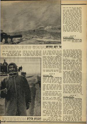 העולם הזה - גליון 1605 - 5 ביוני 1968 - עמוד 9 | חיפוש קצר הוא גילה בתוך סליק באדמה 70 מוקשים חדשים.״ ערכו גם ביקורים אצל מכרים ותיקים, תושבי הכפרים הדרוזיים בסביבה .״כשנכנסנו לכאן,״ נזכר חזי תוך דהירה ב־ג׳יפ