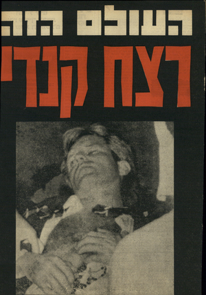 העולם הזה - גליון 1606 - 12 ביוני 1968 - עמוד 1  