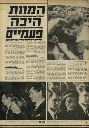 העולם הזה - גליון 1606 - 12 ביוני 1968 - עמוד 10 | אחר־כך, ב־ בהלוויית בעלה, הנשיא הנרצח ג׳ון פיצג׳רלד קנדי, ניצבת האלמנה ז׳אקלין קנדי, בין האח הצעיר טדי (מימין) לבין רוברט (״בוב׳׳) קנדי (משמאל) ,הדומה להפליא