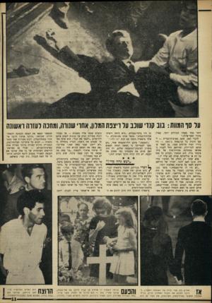 העולם הזה - גליון 1606 - 12 ביוני 1968 - עמוד 11   ער סך המוות: בוב קנדי שוכב על ריצפת המדון, אחדי שנורה, ומחכה רעזוה ראשונה יותר מהר מאחיו הגדולים יותר, עאדל, מוניר וסעד־אללה.״ לדברי האב, ששב מארצות־הברית —