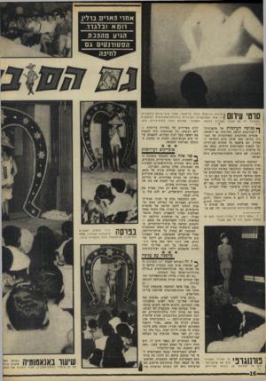 העולם הזה - גליון 1606 - 12 ביוני 1968 - עמוד 16   אחרי פאריס. ברלי.1 ד 1מ א !בלגרד. הגיע מהננת הסטורנטים גם דחיפה סוטי עיוום ריחתיכות עירומות בגודל על־טבעי, מתוך סרטי־עירום ציבעוניים,   הי ו אחת האטרקציות