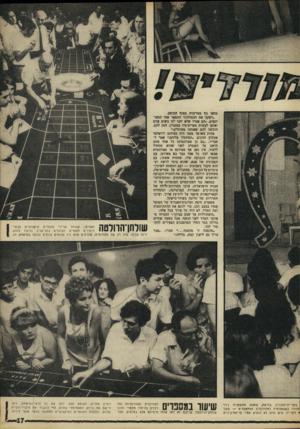 העולם הזה - גליון 1606 - 12 ביוני 1968 - עמוד 17   מחאו כף באדיבות בסוף ממופע. ״דפקנו את ההנהלה!״ התפאר אחד הסטודנטים ,״הם אמרו שלא יתנו לנו בשום פנים ואופן לעשות סטריפ־טיז בטכניון. הנה להם. הוכחנו להם שאנחנו