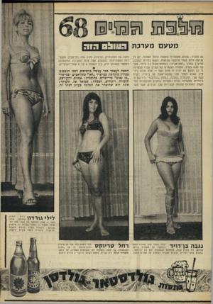 העולם הזה - גליון 1606 - 12 ביוני 1968 - עמוד 21   מטעם מערכת העולסהוה נא להכיר: שלוש מועמדות נוספות לכתר המלכה. יש לן פגישה איתן בעוד ארבעה שבועות, בנשף בחירת המלכה, שייערך במלון ״רמת־אביב״ ,במוצאי־שבת 13