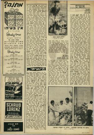 העולם הזה - גליון 1606 - 12 ביוני 1968 - עמוד 23   אנשים הפורץ של דיין לא כל אדם רשאי להיכנס לביתו הפרטי של שר־הביטזזון, משה דיין, בצהלה. לשוטר הניצב בפתח הבית יש רשימה של אנשים הרשאים לבוא בחופשיות לבניין, ללא