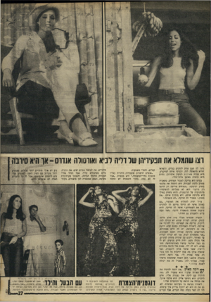 העולם הזה - גליון 1606 - 12 ביוני 1968 - עמוד 27   רצו שתמלא את תפקידיהן ש רוד ה לביא ואווסורה אנדו ס־ או היא סירבה נתנו לה פעם אחת להדגים בגדים׳ וכשראו שהיא מתאימה לזה, הכניסו אותה למיקצוע. היא עברה מאילנית