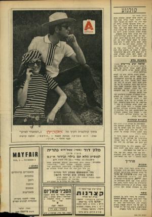 העולם הזה - גליון 1606 - 12 ביוני 1968 - עמוד 29   קולנוע (המשך מעמוד )25 לב, ולוקחת אותה לביתה, ומלמדת אותה לשיר ולרקוד, והמון גברים באים מכל קצווי הודו, כדי לראות את דבג׳אני היפה. ואז, מרוב שדבג׳אני בהריון,