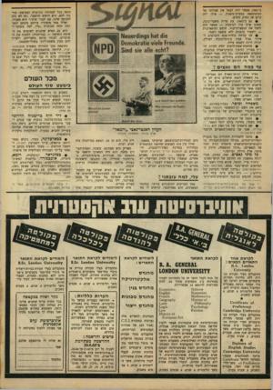 העולם הזה - גליון 1606 - 12 ביוני 1968 - עמוד 31   ב־ , 1961 אפשר היה לבטל את פעולתו של הבונדסטאג במערב־גרמניה — אילו היה קיים אז החוק החדש. • גם ב־ , 1962 עת פרוץ משבר־קובה, שאינו שייר כלל לגרמניה — אפשר היה