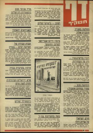 העולם הזה - גליון 1606 - 12 ביוני 1968 - עמוד 4   קנדי, תינתן הוראה לכל אנשי־ר,ציבור הישראליים לא להיפגש עם רולו. געה שהותם בפאריס נהגו בל המיהם־מי לשוחח עם רולו, יוצא מצריים, הנחשב לסמכות ממדרגה ראשונה על