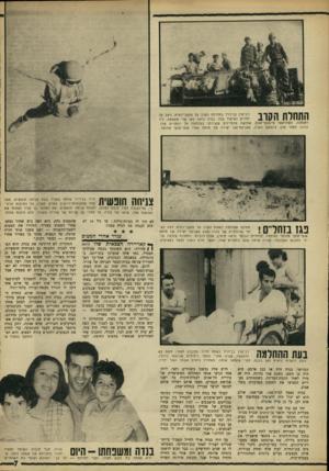 העולם הזה - גליון 1606 - 12 ביוני 1968 - עמוד 7   התחדת הקוב רב־סרן בן־דויד בתחילת הקרב על מוצבי־רפיח, ניצב על זחל״ם הפיקוד שלו. בנדה נראה כאן שני משמאל, ליד האנטנה, כשלראשו מישקפייאבק. שלושה מהחיילים ששירתו