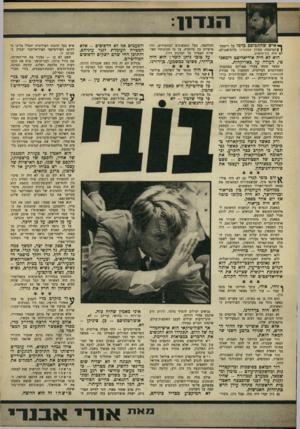 העולם הזה - גליון 1606 - 12 ביוני 1968 - עמוד 9   ^ איש שהתבוסס בדמו על ריצפתו  המיטבח, במלון אמבסדור בלוס־אנדלס, לא היה דון־קישוט. הוא לא היה אידיאליסט רומאנטי, העולה על באריקדות. כאשר פתחו צעירי אמריקה