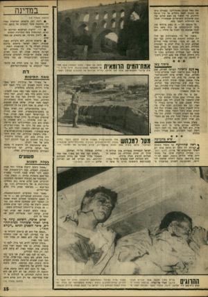 העולם הזה - גליון 1608 - 26 ביוני 1968 - עמוד 15 | במדינה חיה בשל העזתו ואומץ־ליבו. בפעולת כרא־מה התנדב לצאת בזחל״ם אל מול תותחי הירדנים, כדי למשוך את האש שלהם ועל- מנת שהטנקים הישראליים שמאחוריו יאתרו את