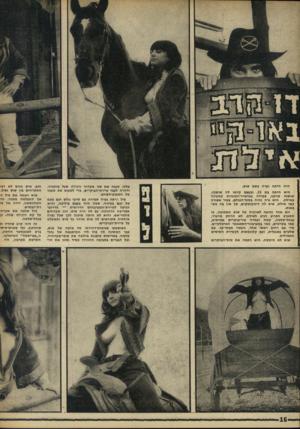 העולם הזה - גליון 1608 - 26 ביוני 1968 - עמוד 16 | היה היתה נערה בשם שוש. היא היתה בת .23 ובעצם קראו לה שושנה. שושנה טויטו, פקידה במישרד״המוניות שמעונה באילת. היא גרה וחיה בסוף־העולם, בעיר אפורה כמו אילת, שיש