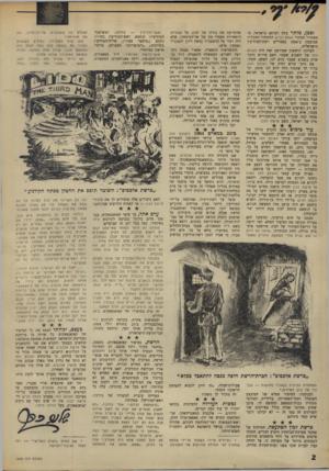 העולם הזה - גליון 1608 - 26 ביוני 1968 - עמוד 2 | ובכן, מותר עתה לפרסם בישראל, כי מאחורי הכינוי העסק הביש הסתתרו החבלות שביצעה ב־ 1954 במצריים רשת־המודיעין הישראלית. העיתון הראשון שפירסם זאת היה העולם הזה של.