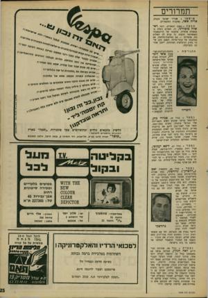 העולם הזה - גליון 1608 - 26 ביוני 1968 - עמוד 25 | תמרורים אושפז שגריר ישראל אריה אשל, בעקבות התקפודלב. בקנדה, תבעה בפעם העשרים, דונה רא* שלה מוסוליני ,77 ,תשלום גימלה מממשלת איטליה. אלמנתו של הדיקטאטור