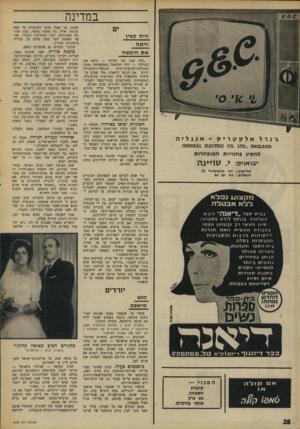 העולם הזה - גליון 1608 - 26 ביוני 1968 - עמוד 28 | במד ינה היה קצין ור א ה א ת היב שה ג׳נרל אלקטריק ־ אנגל> ה 0א ^ 01א10 0 0 . 170 מ^ 1 £1£07מ£א 0£ להשיג ב חנויו ת ה מו ב ח רו ת יבואנים גוויינה תל־אביב: רח׳