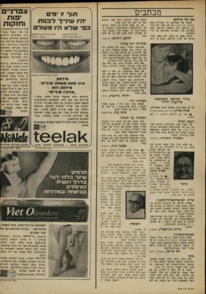 העולם הזה - גליון 1608 - 26 ביוני 1968 - עמוד 5 | מכתבים אמו שד סירחאן אתם סיר־אתם חיי- קראתי את מאמרכם, בו מזכירים (העולם הזה ) 1606 גם את אביו של חאן סירחאן, הוא בישארה סירחאן. מטפילים עליו אחריות מסויימת על