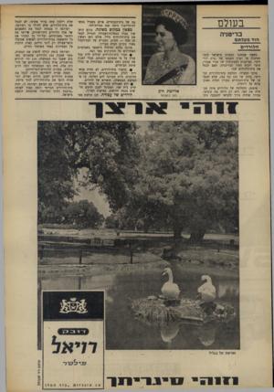העולם הזה - גליון 1608 - 26 ביוני 1968 - עמוד 8 | בעולם בריטניה הוד מ על ת ם הלודדי ם בשעה שבחוגי הצמרת בישראל סוער הוזיכוח על רעיון הקמתו של ״בית לורדים׳׳ ,בעיקבות הצעודחוק של אורי אבנרי, סוער ויכוח הפוך
