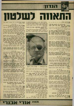 העולם הזה - גליון 1608 - 26 ביוני 1968 - עמוד 9 | ך• מנהיגים שלהם איומים. אין להם מצפין. אין להם אומץ־לב. ,--העם שלהם זקוק לשלום, במו אווירלנשימה. אכל איש מהם אינו מוכן לפעול בגלוי למען השלום. --א ף לא אחד מהם
