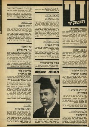 העולם הזה - גליון 1609 - 3 ביולי 1968 - עמוד 10 | רוב באחת מבירות-ערב. רוב המבקשים להרכיב משלחת כזאת דוגל בהקמתה של מדינה פלסטינית עצמאית. חולו •!1ך הפגנות-מהלטים? ם יבסוך עומד לפרוץ בין התנועות הקיבוציות לבין