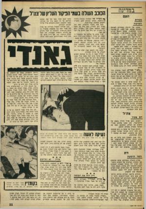 העולם הזה - גליון 1609 - 3 ביולי 1968 - עמוד 11 | במדינה הנו ע העולה נשמי הניקוד העליון שלצה״ ל הע בעזרת השיטה לאסיפה במישור יכולים במישור נצחונו של דה־גול, בבחירות הלאומית בצרפת, אינו חשוב רק המדיני