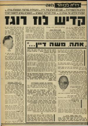 העולם הזה - גליון 1609 - 3 ביולי 1968 - עמוד 12 | לא זה בלבד ששר־הביטחון הוא שר מרכזי מאוד בממשלה ; לא זה בלבד ששר־הביטחון הוא במציאות של היום גם השר האחראי על השטחים המוחזקים, המכוון את פעולותיהם של הגורמים