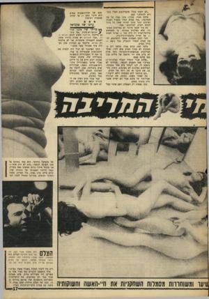 העולם הזה - גליון 1609 - 3 ביולי 1968 - עמוד 17 | ״לא ידעתי בכלל שהצילומים האלה עומדים להופיע,״ קבע. אלכם אגור, מצירו, אינו מבין על מה המהומה :״אני מצלם תמיד בשביל הצגות וסרטים וכבר מזמן למדתי שאין כל צורך